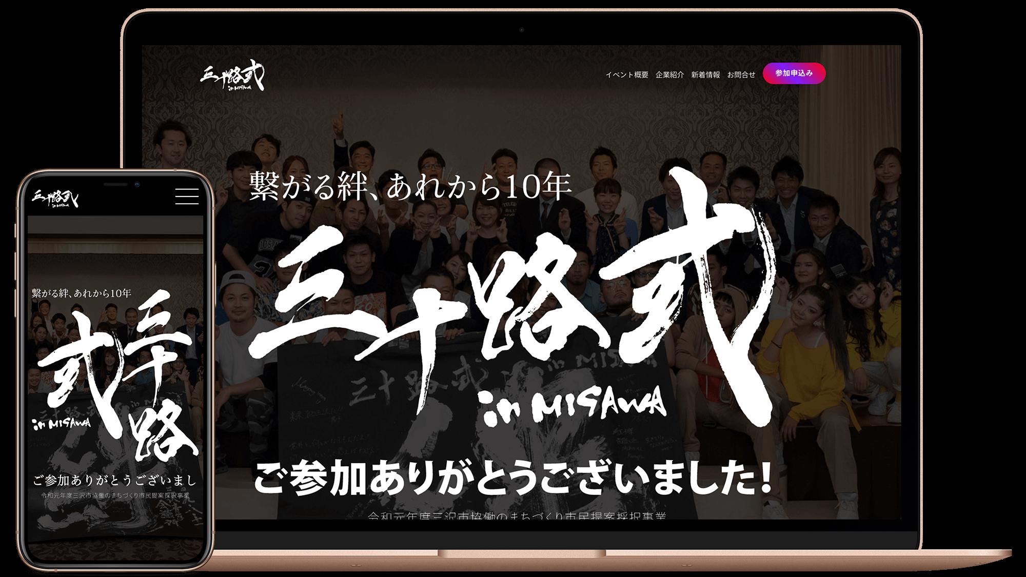 三十路式 in MISAWAウェブサイト制作 モックアップ