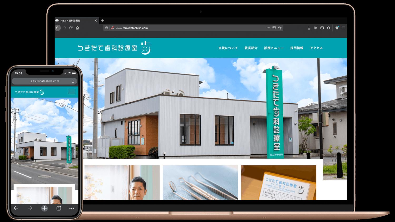 【業務委託】つきだて歯科診療室ウェブサイト制作 モックアップ